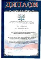 Дипломы 2015-2016 г.г.