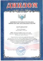 Диплом Жуковой В.