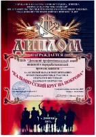 Диплом казачества ДНР
