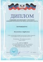 Диплом (Коллектив студентов)