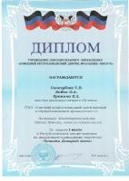 Диплом (Синезубова С.В.,Бибик О.А.,Еремина Е.Л.)