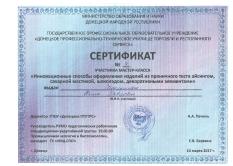 Участник мастер-класса (Сапелкина Ю.П.)