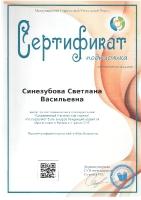 Сертификат подписчика