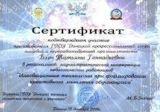 Сертификат Блеч Т.Г.