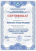 Сертификат Игнатенко К.И.