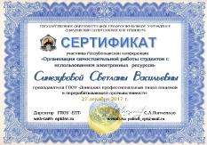 Сертификат Синезубовой С.В.