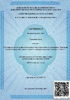 Сертификаты Блеч Т.Г.