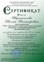 Сертификат Афанасьевой Л.В.