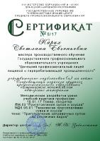 Сертификат Карих С.Е.