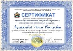 Сертификаты Афанасьевой Л.В.