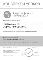 Сертификат о публикации Литвиненко Л.Г.