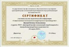 Сертификат (Яровая Е.А.)