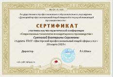 Сертификат (Суетова Е.С.)