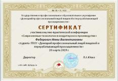 Сертификат (Федорович И.В.)