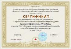 Сертификат (Яшенкова Е.Э.)