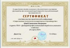 Сертификат (Швед С.И.)