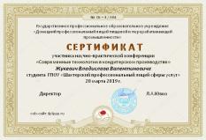 Сертификат (Жукевич В.В.)