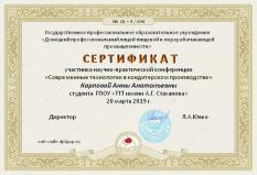 Сертификат (Карпова А.А.)