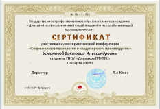 Сертификат (Усманова В.А.)