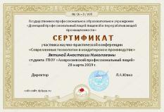 Сертификат (Зятина А.Н.)