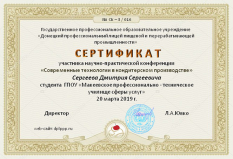 Сертификат (Сергеев Д.С.)