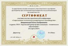 Сертификат (Умеренкова Ю.А.)