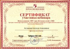 Асламова Н.А.