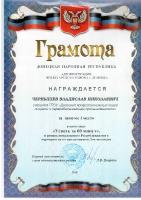 Грамоты выпускников 2018 г.