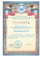 Грамота Богдановой Н.М.