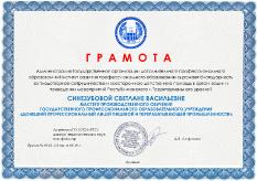 Грамота Синезубовой С.В.