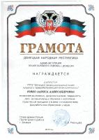 Грамота от Администрации Пролетарского р-на г.Донецка