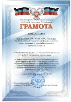 Грамота Министерства образования и науки ДНР