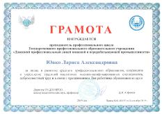 Грамота Директору Ювко Л.А. от ГО ДПО ИРПО