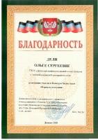 Благодарность Жариковой Н.В.(конкурс бизнес-идей
