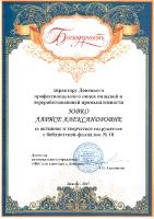 За содружество с библиотекой-филиалом №18 Ювко Л.А.