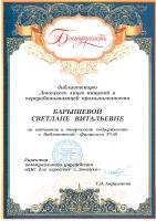 За содружество с библиотекой-филиалом №18 Барышевой С.В.