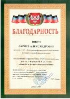 Благодарность директору Ювко Л.А.(конкурс бизнес-идей