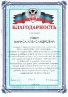 Благодарность от МОУ школа №140 г.Донецка (Ювко Л.А).
