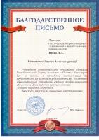 Благодарственное письмо Директору Ювко Л.А.
