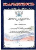Благодарность от Министерства образования и науки ДНР