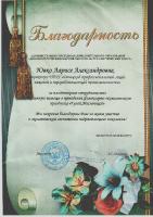 Благодарность директору Ювко Л.А.(