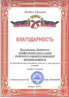 Благодарность коллективу Донецкий ПЛППП от издания