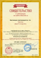 Свидетельство о публикации(2) Макопец Д.Г.