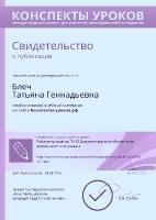 Свидетельство о публикации Блеч Т.Г.