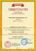 Свидетельство о публикации(1) Макопец Д.Г.